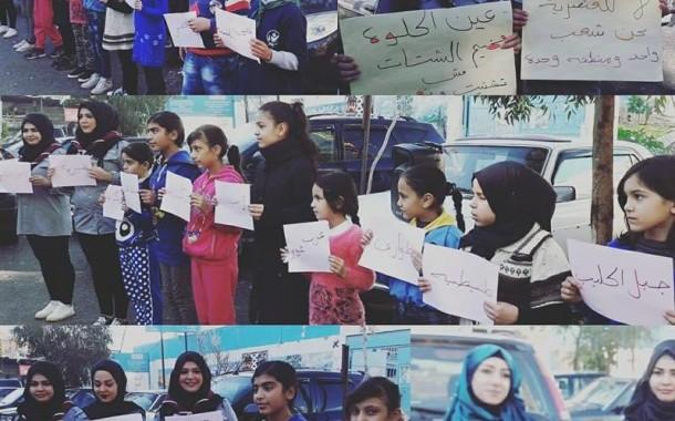 لليوم الثاني اعتصام لجمعية ناشط في عين الحلوة