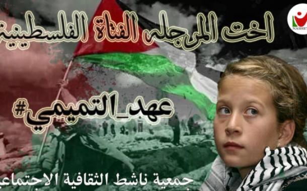 #الحرية #للفتاة #الفلسطينية #عهد #التميمي  _ جمعية ناشط الثقافية الاجتماعية _