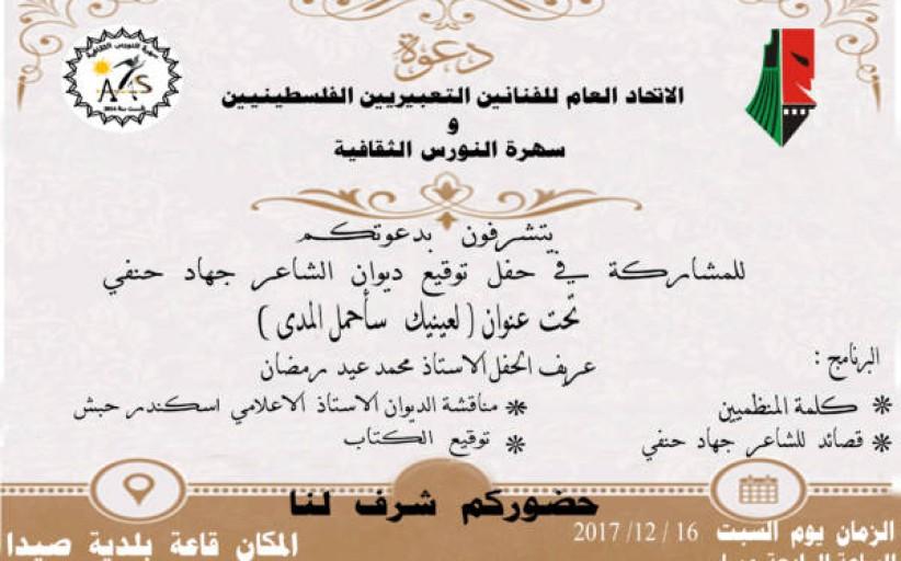 نتشرف بدعوتكم للمشاركة في حفل توقيع ديوان الشاعر جهاد حنفي