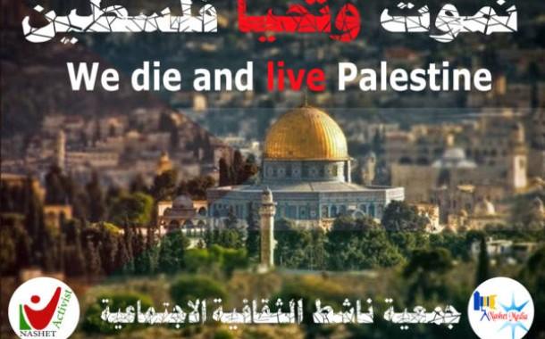 #نموت #وتحيا #فلسطين  #جمعية #ناشط #الثقافية #الاجتماعية
