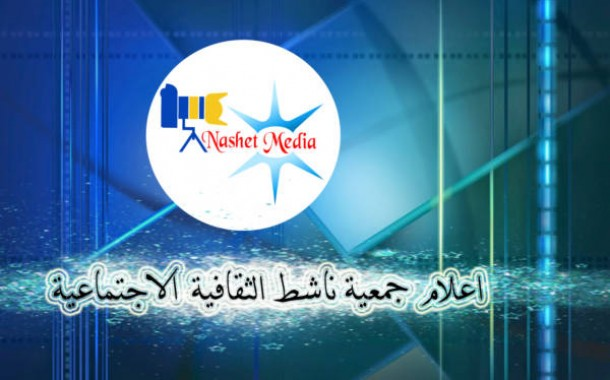 اعلام جمعية ناشط الثقافية الاجتماعية ( صباح الخير )