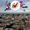 صباح الخير من عاصمة الشتات