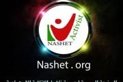 الصفحة الرسمية لجمعية ناشط الثقافية الاجتماعية