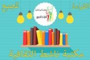 مكتبة ناشط الثقافية