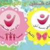 نادي بنات فلسطين و نادي بسمة امل