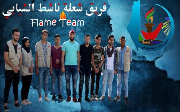 تعريف فريق شعلة ناشط الشبابي