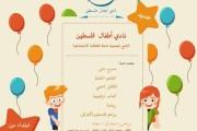 جديد .... جديد .... نادي أطفال فلسطين