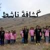 كشافة ناشط - فوج جيل العودة -   مخيم الشهيدة رزان النجار