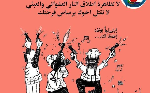 لا لظاهرة اطلاق النار العشوائي والعبثي