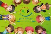 نادي اطفال فلسطين التابع لجمعية ناشط الثقافية الاجتماعية